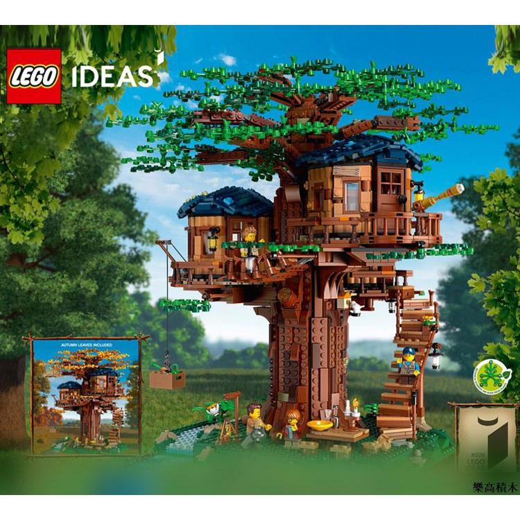 【現貨】LEGO樂高21318樹屋IDEAS系列森林之樹小屋益智男女孩拼裝積木玩具