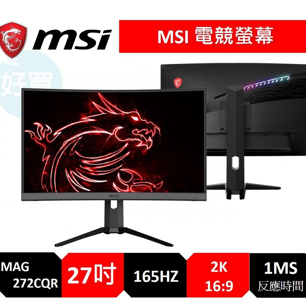 MSI 微星 MAG272CQR 165Hz/1Ms/27吋/2K 電競螢幕 曲面螢幕