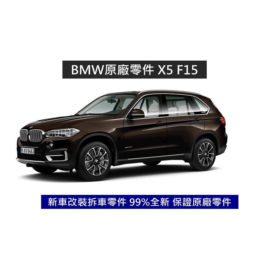 BMW原廠零件 X5 F15 方向盤 安全氣囊 煞車碟 煞車來令片 煞車卡鉗 (升級拆車件99新/ 定點面交不寄送)