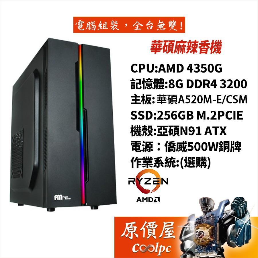 ASUS華碩 麻辣香機 R3-4350G/8G/256GB SSD/僑威500W/無系統/套裝電腦/原價屋