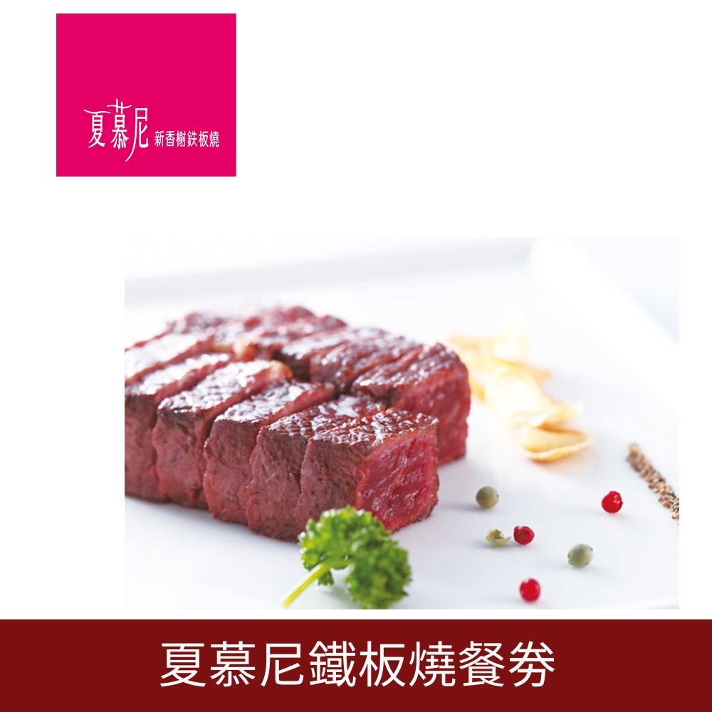 【王品集團】夏慕尼鐵板燒套餐禮券1張【蝦幣回饋】