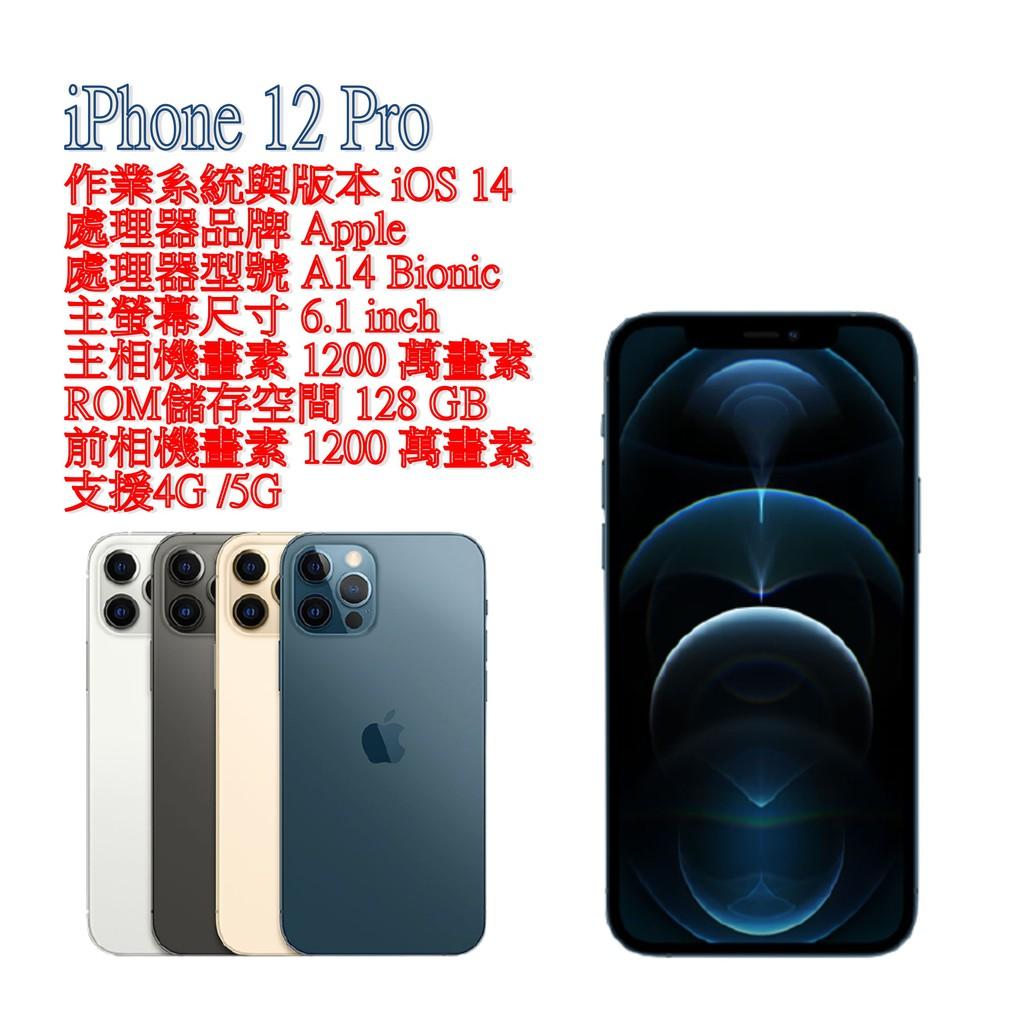 {Keroro 3c館} iPhone 12 pro 128G/256G/512G 全新未拆封/原廠保固一年 空機