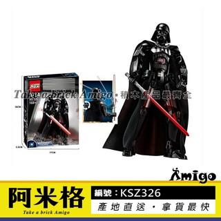 阿米格Amigo│KSZ326 黑武士 達斯維達 Darth Vader 星際大戰 非樂高75534 袋裝 臺中市
