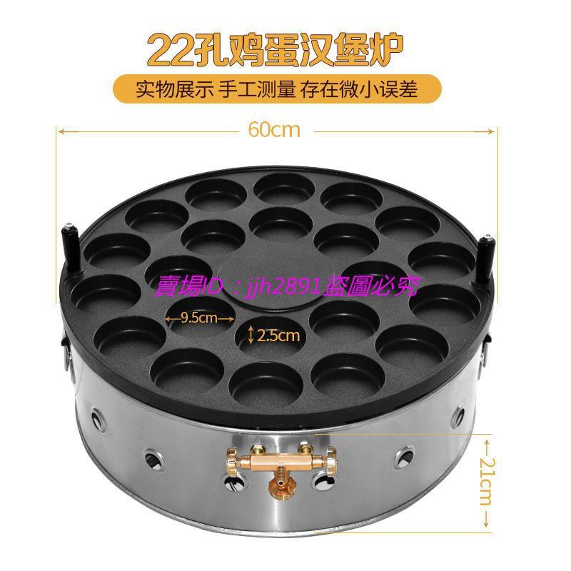 小美百貨//推薦@熱銷旋轉雞蛋漢堡爐燃氣商用32紅豆餅機不粘鍋18孔22孔26孔送工具