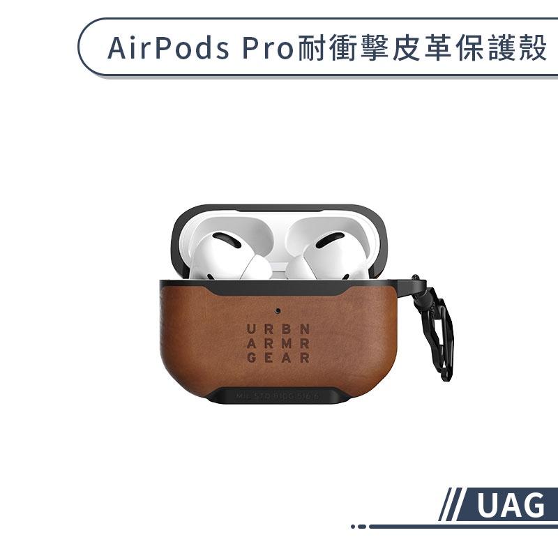 【UAG】Airpods Pro 耐衝擊皮革保護殼 保護套 防摔殼 皮套 充電盒保護套