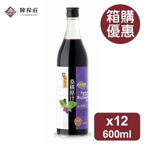 桑椹原汁/桑椹汁(加糖) 600cc【📦箱購12瓶🔥優惠價🔥】【陳稼莊果汁、自然農法、桑葚】