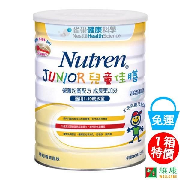 雀巢 兒童佳膳雙益配方-清甜香草風味 1箱(6罐/每罐800g) 維康 (新升級配方) 免運