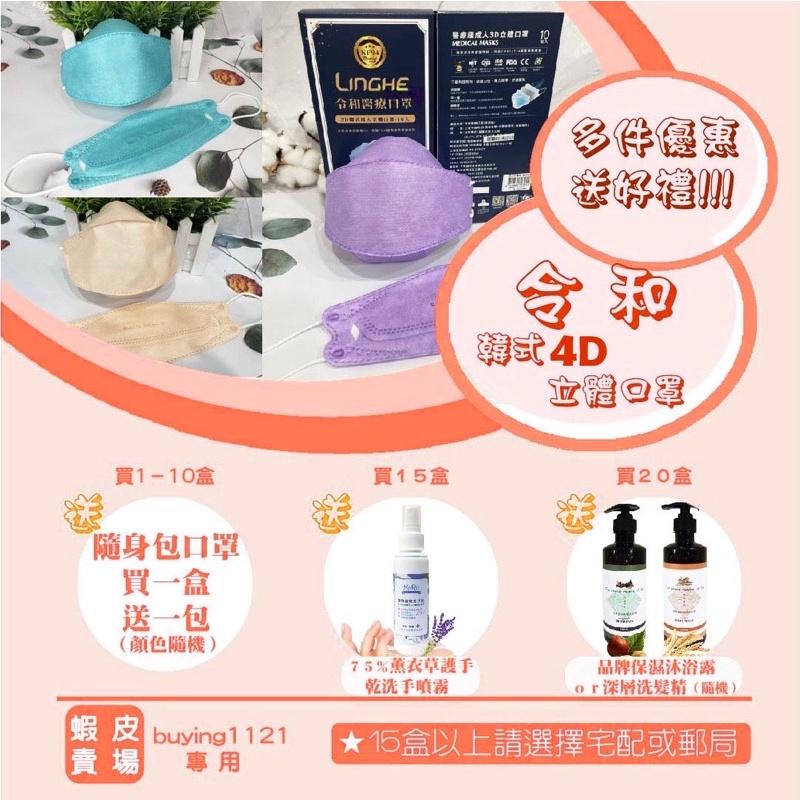 現貨🍀令和🍀醫療口罩 KF94/韓版/魚嘴/魚型/令和/台灣製3D立體口罩/成人口罩/雙鋼印 MD