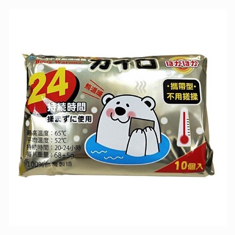 現貨❤️握式快樂小白熊暖暖包10片裝 持續24小時❤️小白兔暖暖包