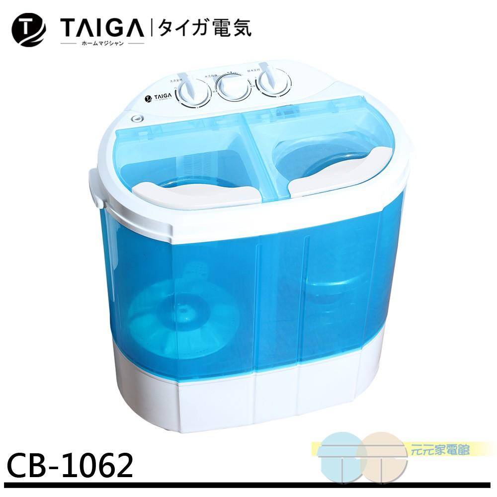 (輸碼92折)日本 TAIGA 迷你雙槽柔洗衣機 輕巧 衛生 迷你洗衣機 CB1062
