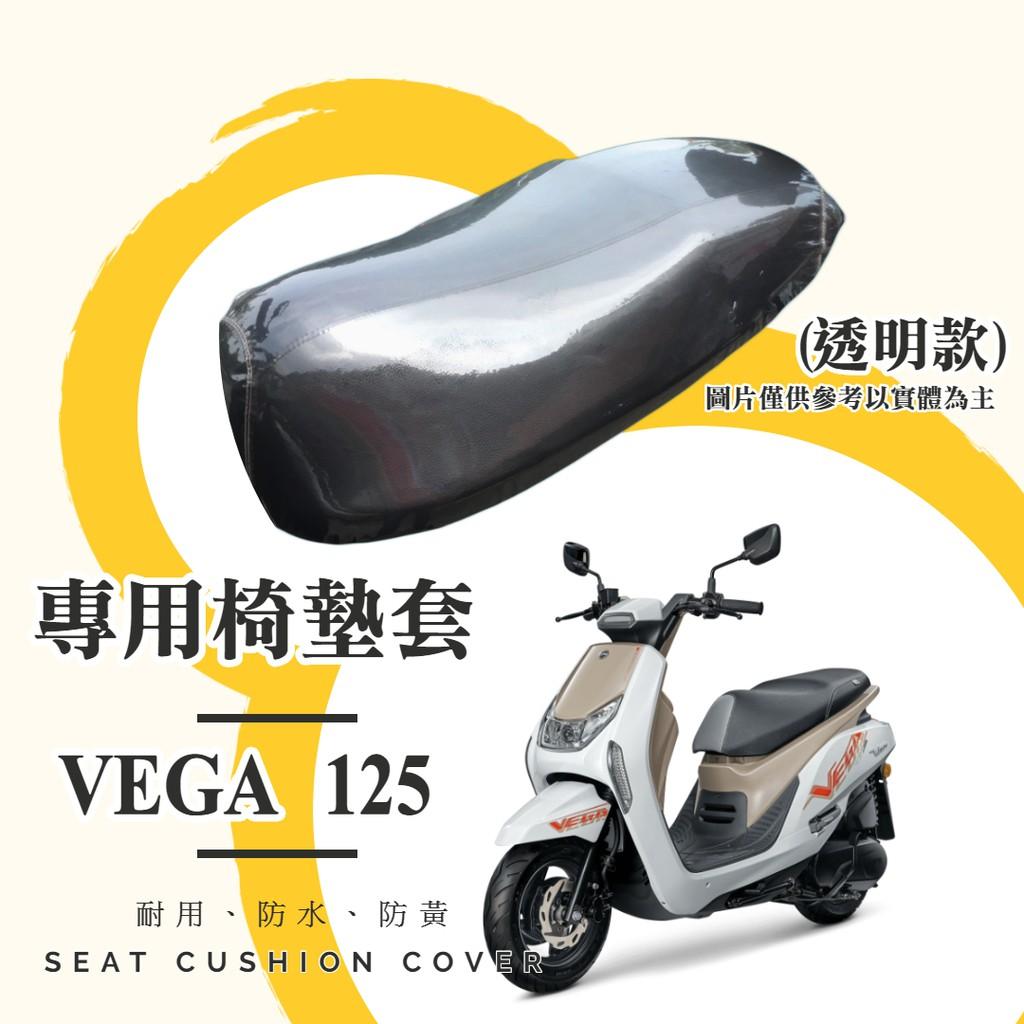 【MorLove❤️】SYM 三陽 VEGA 專用✨加厚型 透明坐墊套 椅墊套 (厚度0.22,保護原廠坐墊,防水防塵)