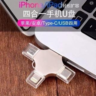 蘋果手機 U盤 256G 安卓電腦 Type-C 128G 四合一 金屬  高速3.0  ipad2 隨身碟 高雄市