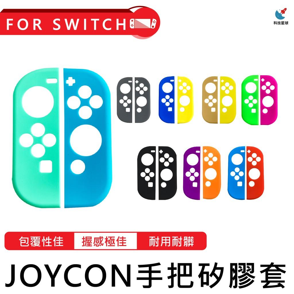 Switch JoyCon手把果凍套 保護套 手把套 果凍套 主機套 主機保護套 主機 NS 手把 Joy-Con