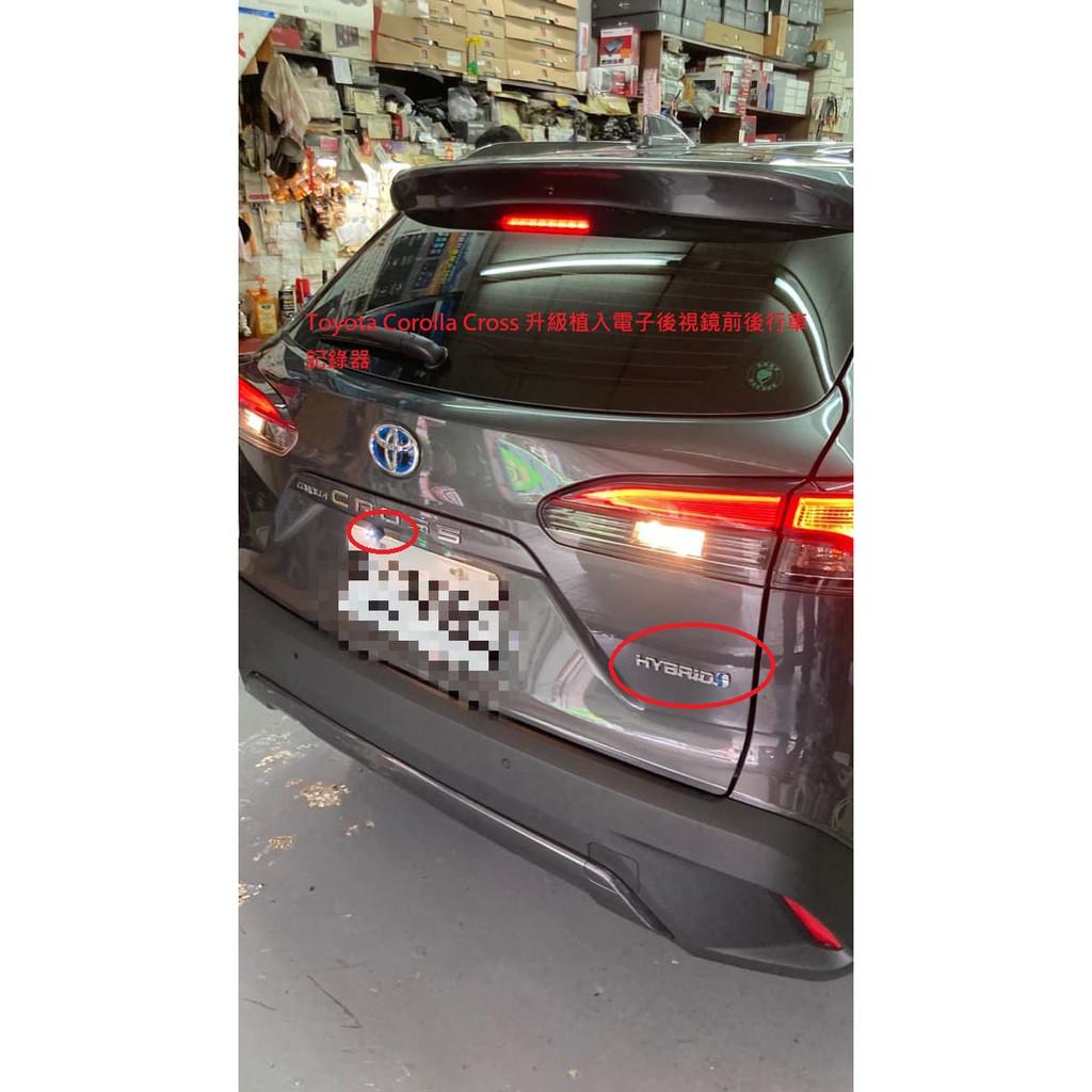弘群汽車音響 Toyota Corolla Cross 升級植入電子後視鏡前後行車記錄器