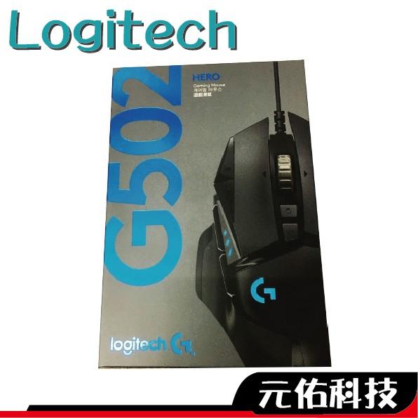 Logitech 羅技 G502 HERO 贈羅技G鼠墊 RGB 背光版 遊戲有線滑鼠 電競滑鼠 G102 G304