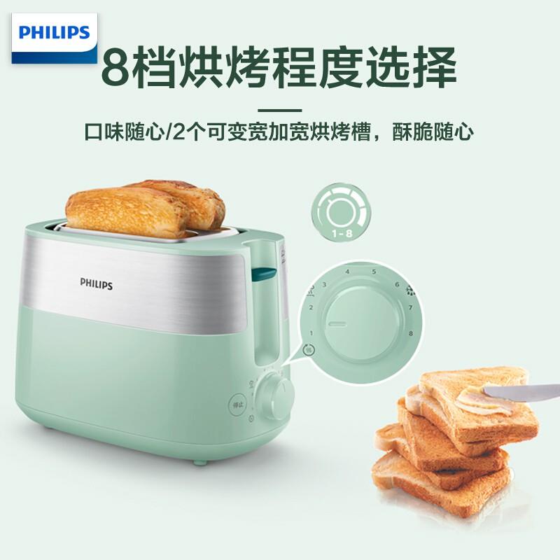 【現貨特價】飛利浦烤面包機家用早餐機全自動多功能吐司片多士爐小烤箱HD2519