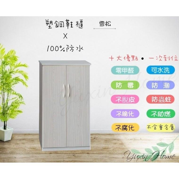 【促銷價】新款!! 塑鋼雙門鞋櫃(附活動格版)(緩衝門片)(雪松),290-02