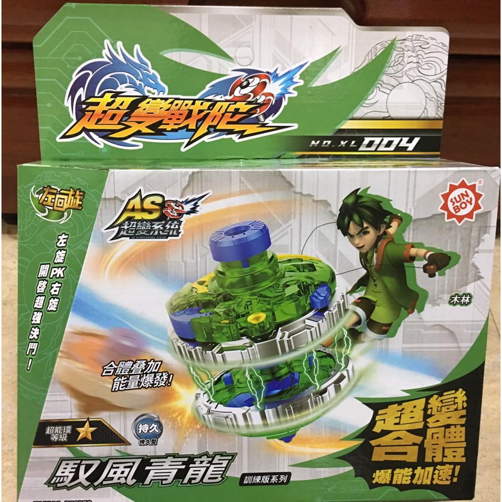 小猴子玩具鋪~全新正版㊣超變戰鬥陀螺~三寶超變戰陀004馭風青龍陀螺~特價:330元/組