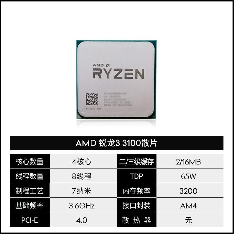 保真正品~AMD銳龍RYZEN R3 3100 R5 3500X 3600 5600X R7 3700X 5800X C