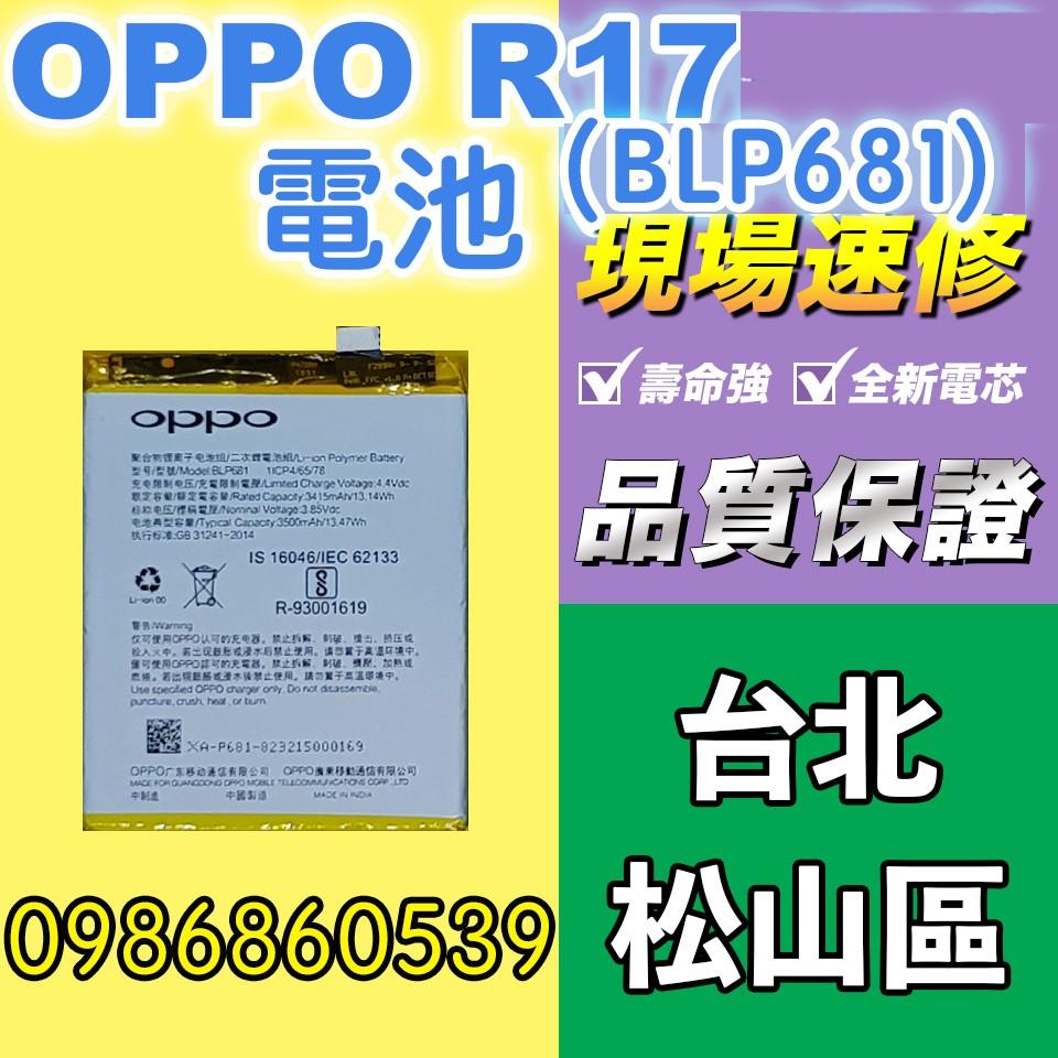 oppo電池 OPPO R17電池BLP681全新電池 耗電 電池膨脹 現場維修 歐珀