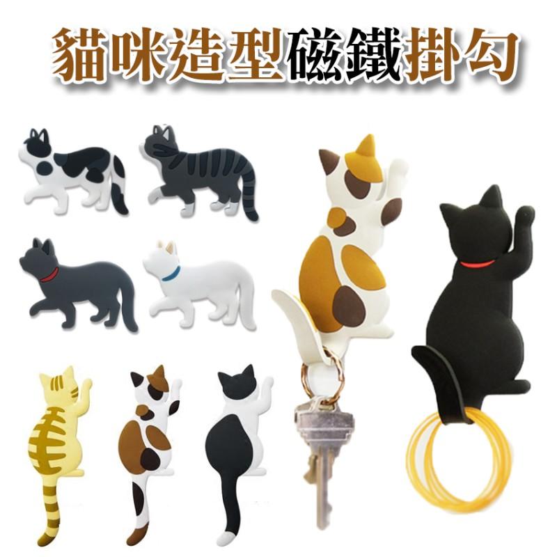日本貓咪磁鐵掛鉤 14款可選 貓奴必buy 冰箱貼 貓咪 掛勾 橘貓 乳牛貓 黑貓 白貓 三花