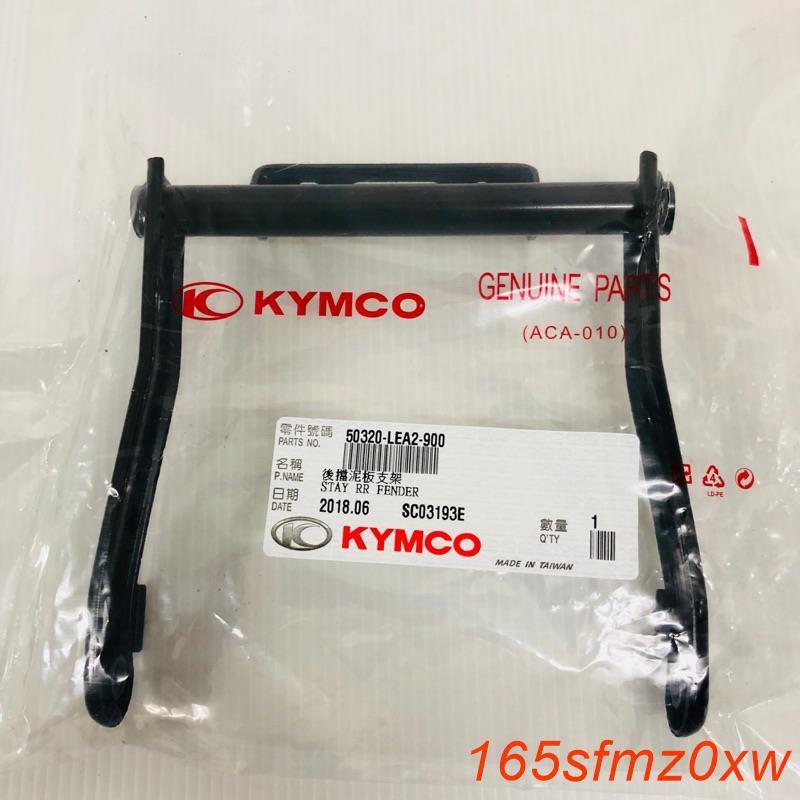 【165s】KYMCO 光陽原廠 Many 後擋泥板支架 擋泥板 Many110 魅力 水鑽版 後牌板