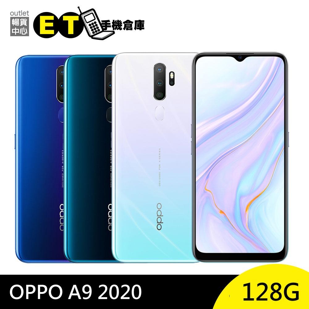 OPPO A9 2020 128G 6.5吋 四鏡頭 水滴螢幕 杜比全景聲 智慧手機 NFC 指紋【ET手機倉庫】