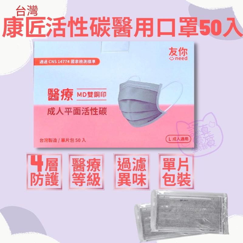 🌱認真生活館 599免運🌱活性碳口罩 醫療級 康匠 成人活性碳口罩/MD MID雙鋼印