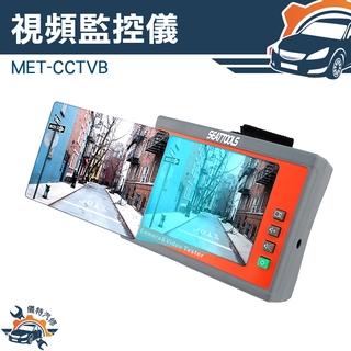 影像監控 專業監控 工程寶 3.5吋工程小螢幕 螢幕 顯示器 同軸攝像機 工程寶 視頻測試 MET-CCTVB