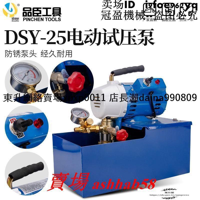 冠盈冠盈DSY-25電動試壓泵.管道試壓機.水壓機電機全銅線.PPR水管道試壓機