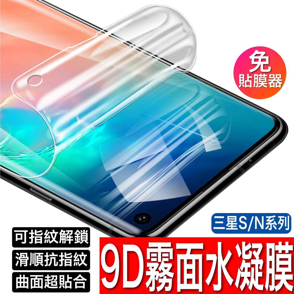 三星霧面水凝膜9D全包覆滿版 保護貼S20 S10 Note10 Note9 Note8 N10 N9 N8 S9 S8
