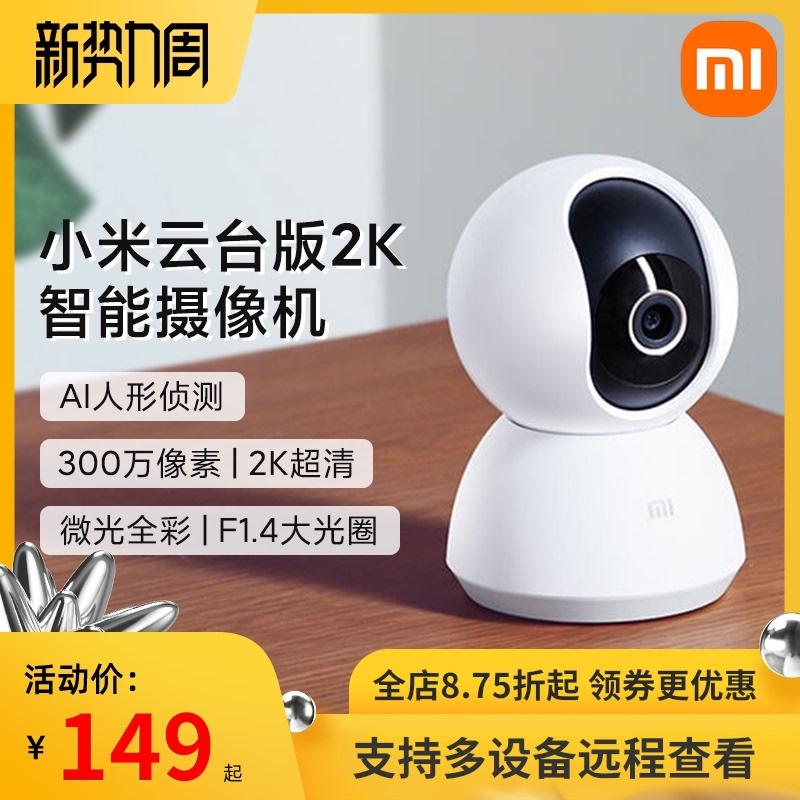代購小米智慧攝像機雲台版2K超清AI人臉偵測報警360度家用夜視監控