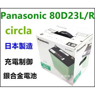 頂好電池-台中 日本製 國際 80D23L 80D23R 銀合金電池 充電制御 55D23L 75D23L RAV4 臺中市