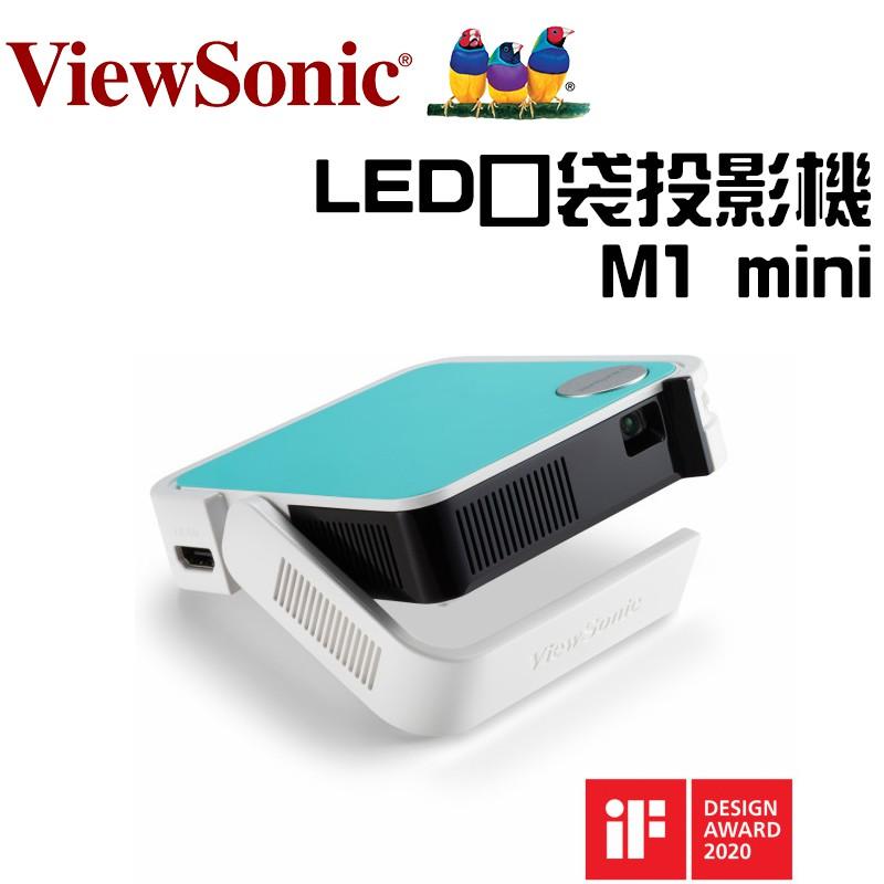 【ViewSonic 優派】M1 mini LED口袋投影機 優派口袋投影機 露營投影機 家用投影機 台灣公司貨