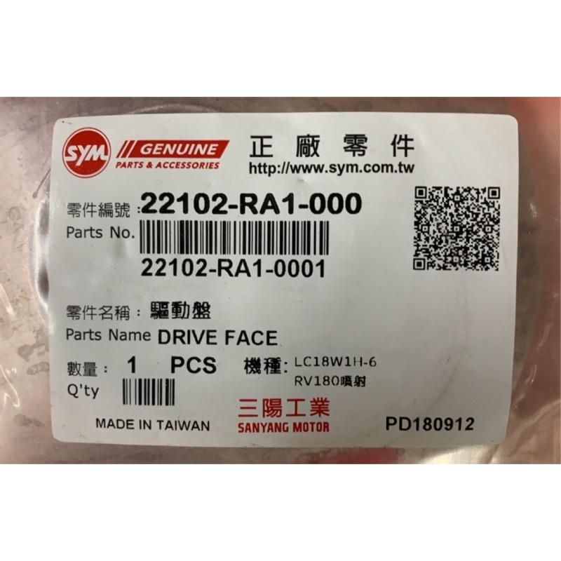 三陽正廠 RA1 驅動盤 驅動皮帶扇葉盤 鐵風葉 風葉 RV150 RV180