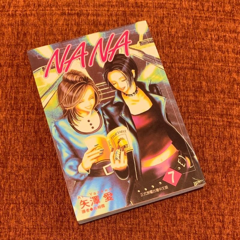矢澤愛 NANA 7 漫畫 絕版收藏 第七集 NANA7