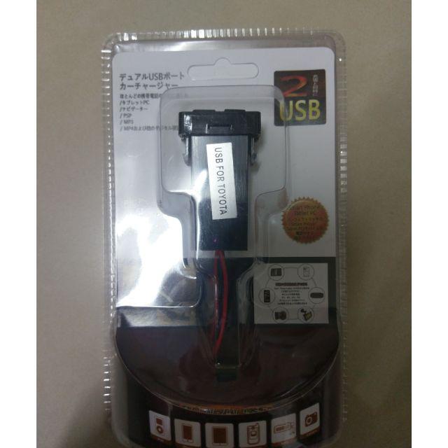 TOYOTA Honda Nissan 預留孔 雙 USB 充電座 孔 2.1A(免挖孔)ALTIS CAMRY rav