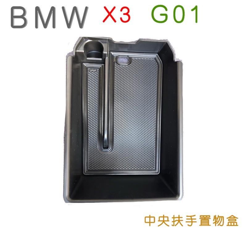 BMW X3 G01中央扶手盒 中央扶手置物盒 零錢盒