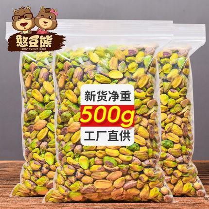 開心果仁500g淨重罐裝原味熟堅果仁新貨大顆粒炒貨批發