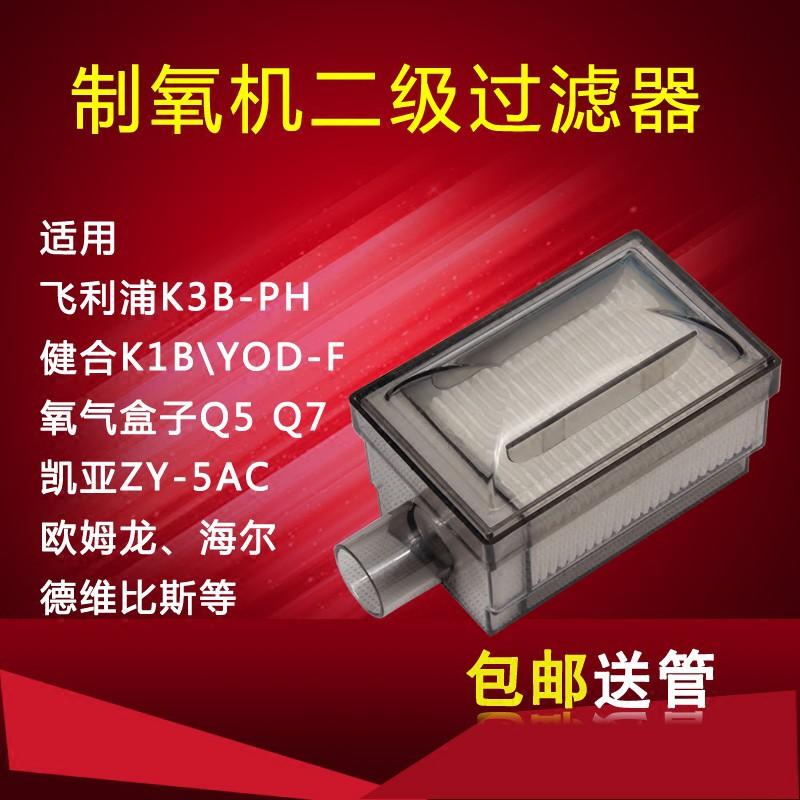 制氧機過濾器飛利浦康尚健合氧氣盒子歐姆龍凱亞二級過濾盒配件可