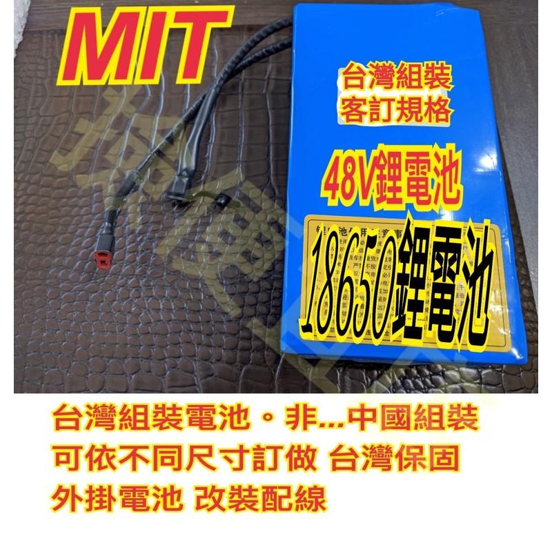 (撿便宜店)ㄌㄧˇ電池製作 維修 電動折疊車  電動折疊腳踏車