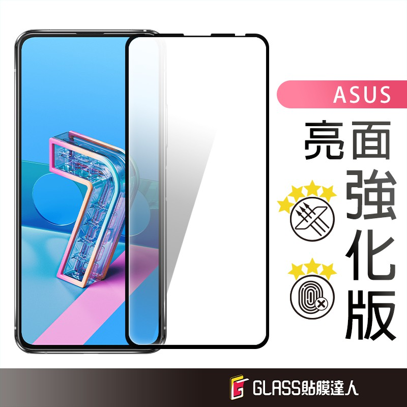 華碩 電鍍滿版玻璃貼 玻璃保護貼 適用Zenfone 8 Flip 7Pro ZE620KL ZS620KL ZS630