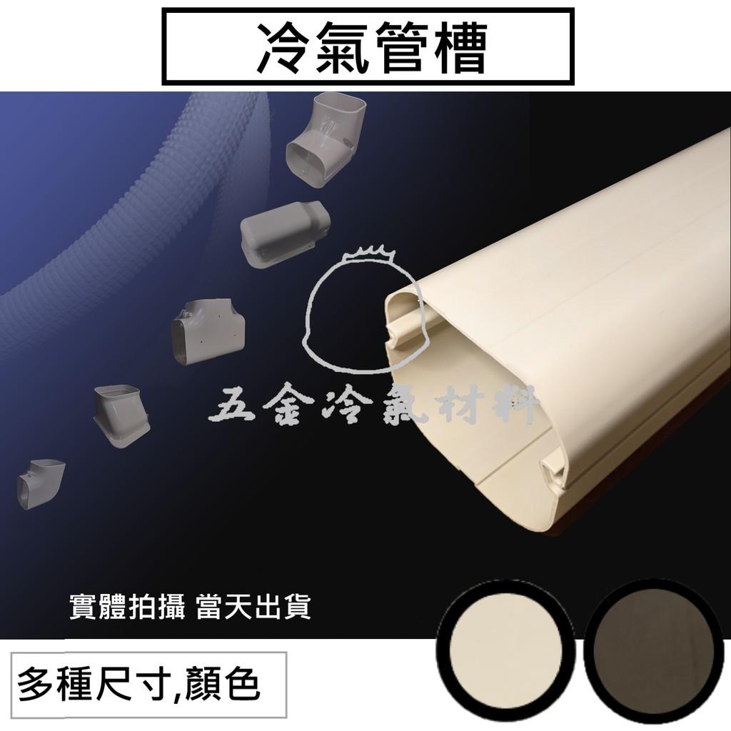 現貨k🔥 冷氣管槽 管槽 銅管被覆 冷氣銅管 被覆材 冷氣管線管路 另有 白色保溫管 包覆材料 纏繞VC布 白布