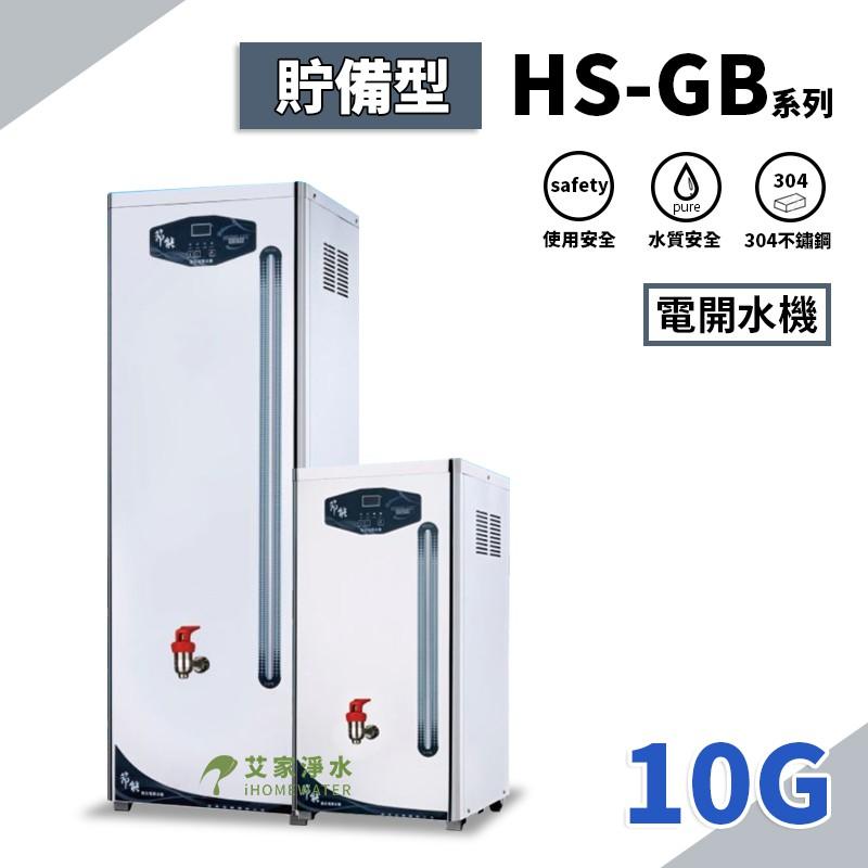 【詢問有優惠】-艾家淨水- 豪星HS-10GB、HS-20GB、HS-30GB貯備型電開水機【贈安裝、免運費】
