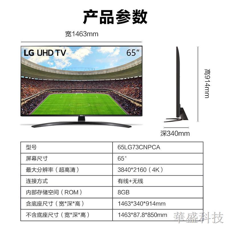 【電視賣場】全新LED液晶電視  4K HDR智慧連網液晶顯示器 IPHONE鏡射LG 65LG73CNPCA 65英寸