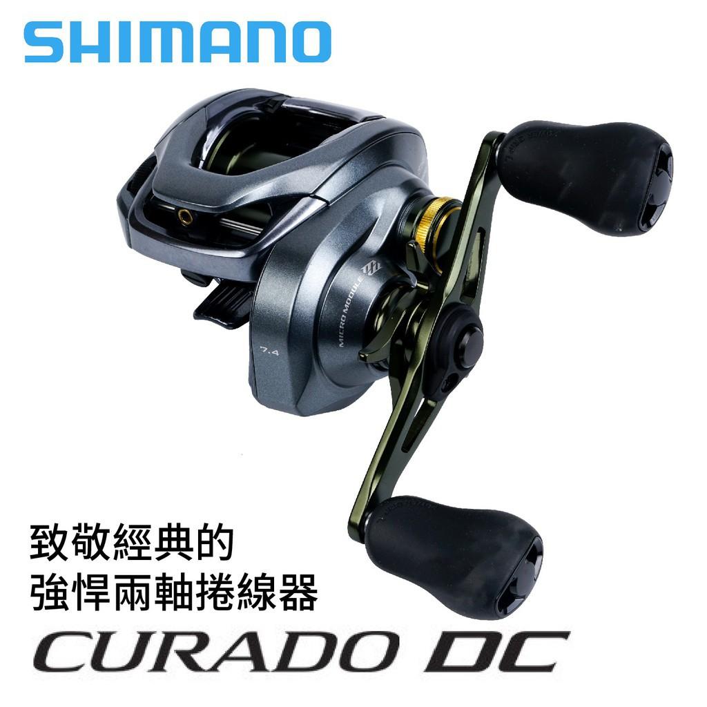 【天空之鄉】SHIMANO CURADO DC庫拉多 電子煞車小烏龜