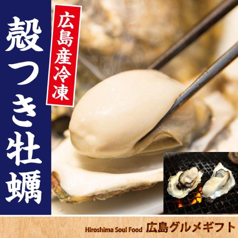活凍日本廣島帶殼牡蠣(每顆約95g±10%)【999免運】