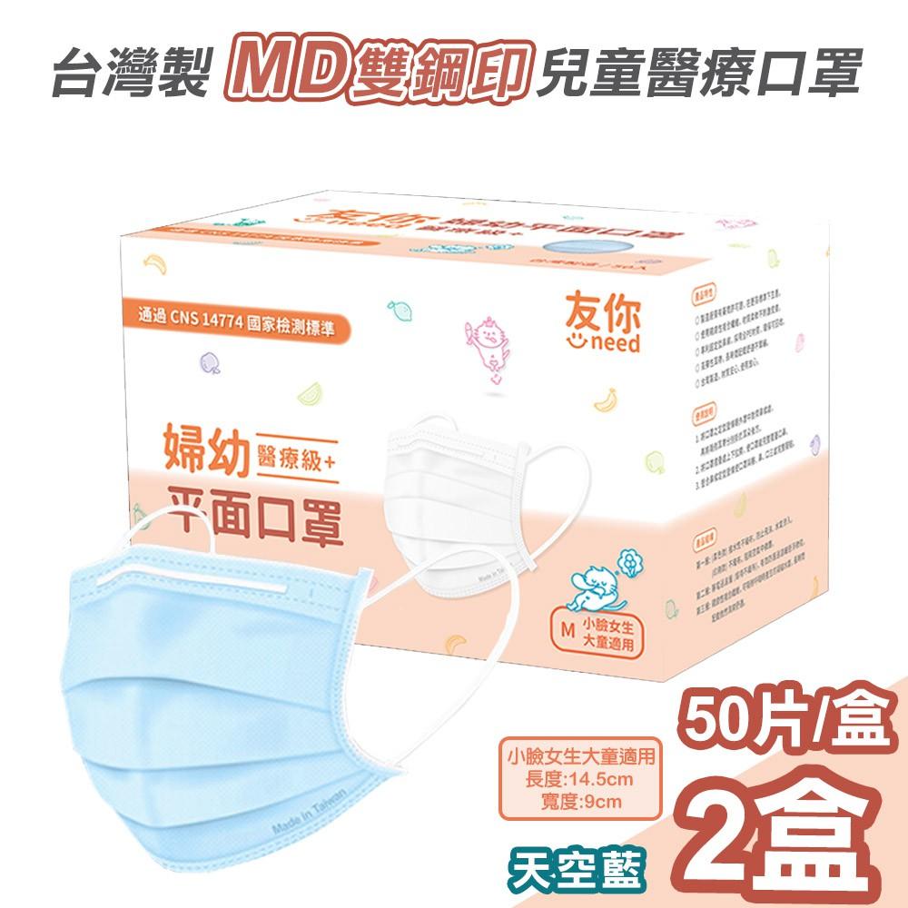 【友你】MD雙鋼印醫療級三層婦幼兒童口罩50片x2盒-天空藍(UN-8326)