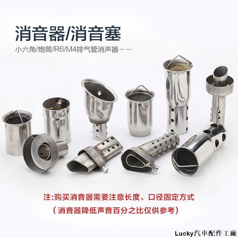 【新貨免等】機車排氣管消音塞 改裝排氣管六角消聲塞 炮筒可調靜音消音器 回壓芯通用消音塞