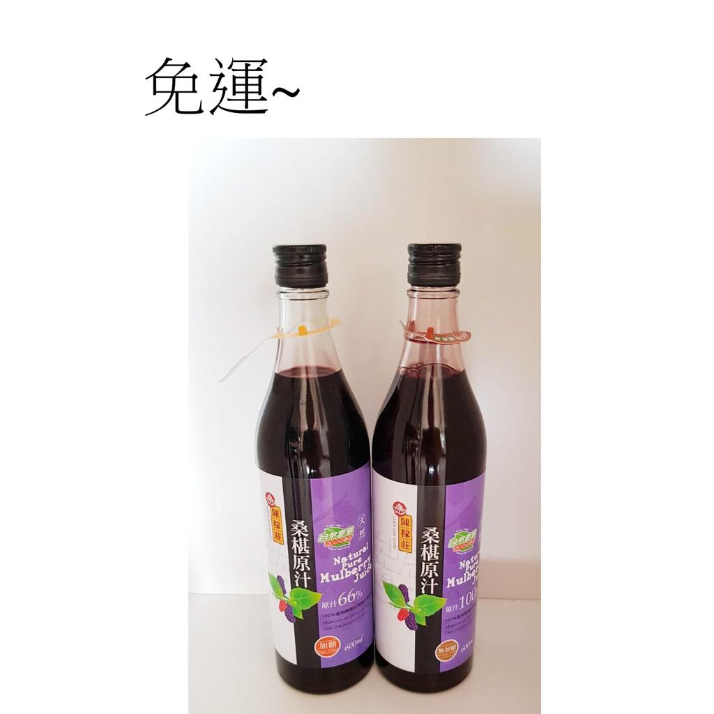 陳稼莊 桑椹汁原汁600cc(加糖+無糖)2罐$770元~免運